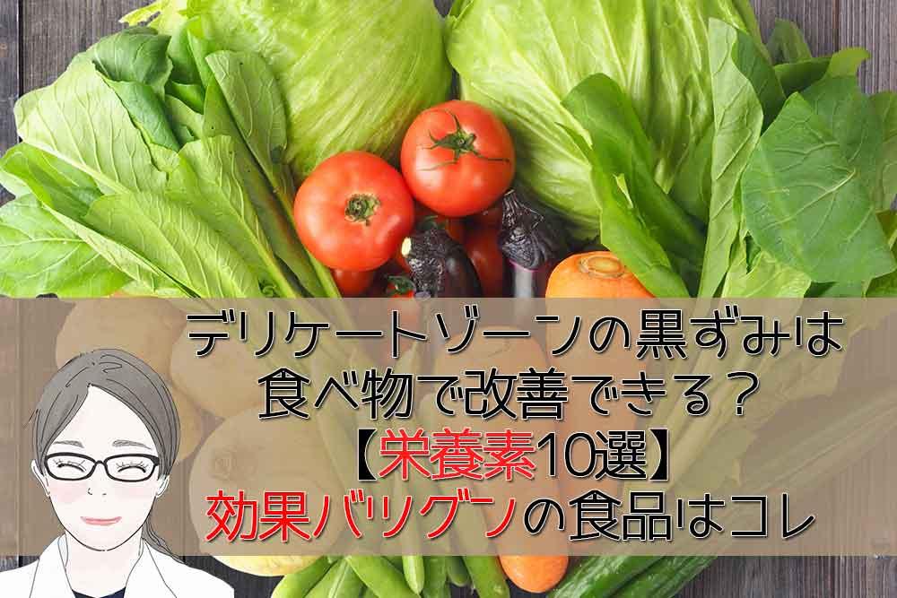 食べ物と栄養素