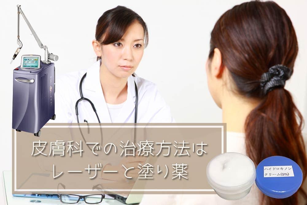 皮膚科での黒ずみ治療はレーザーと塗り薬