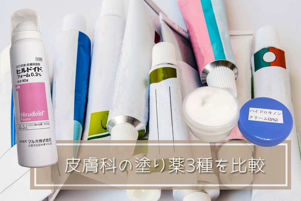 皮膚科の塗り薬3種を比較