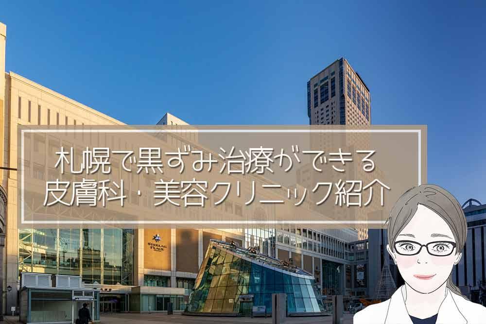 北海道札幌市の皮膚科や美容クリニック