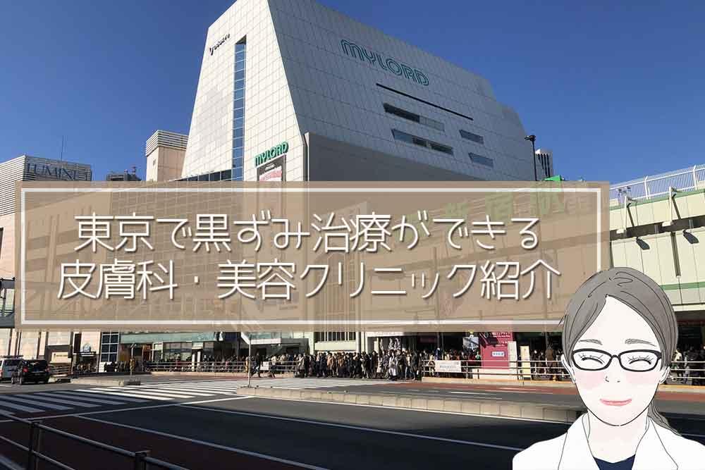 東京の皮膚科や美容クリニック