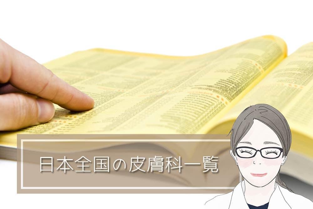 日本全国の皮膚科一覧