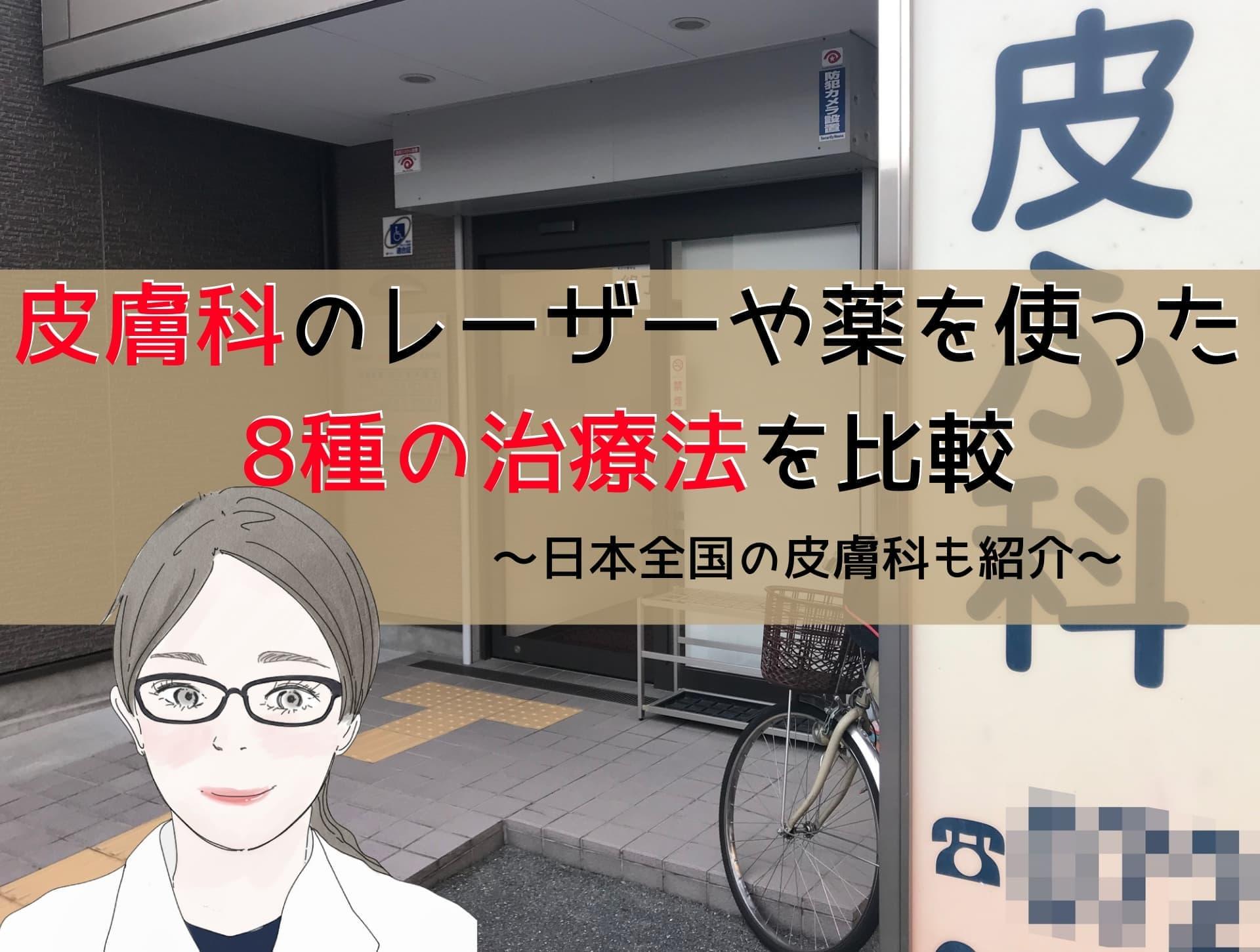 レーザー デリケート ゾーン 黒ずみ