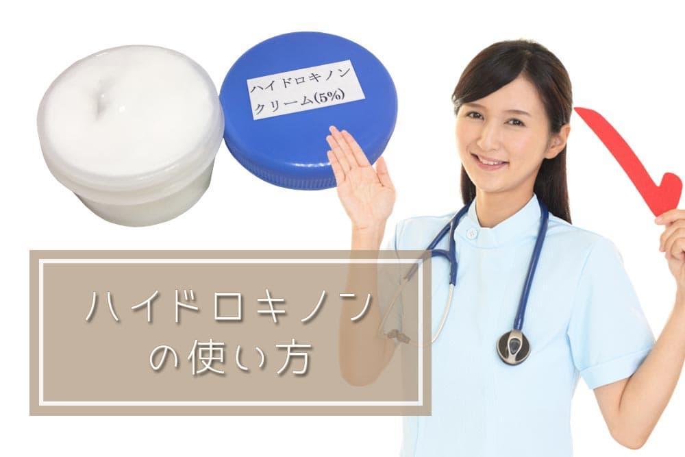 ハイドロキノンの使い方を説明する青い服の看護師