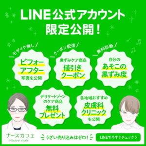 デリケートゾーン黒ずみのline@
