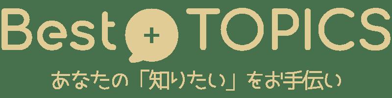 best TOPICS|あなたの「知りたい」をお手伝いするサイト