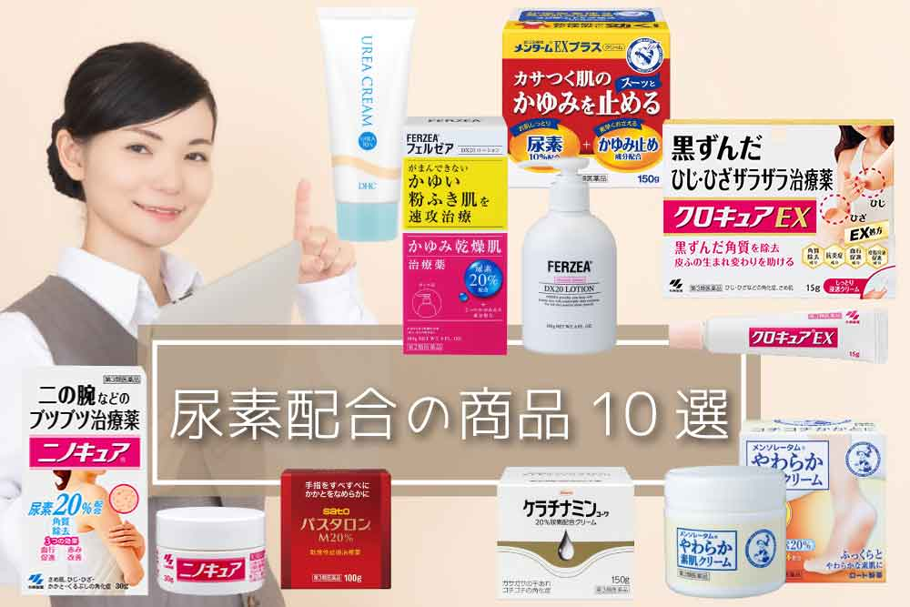 尿素配合商品10選