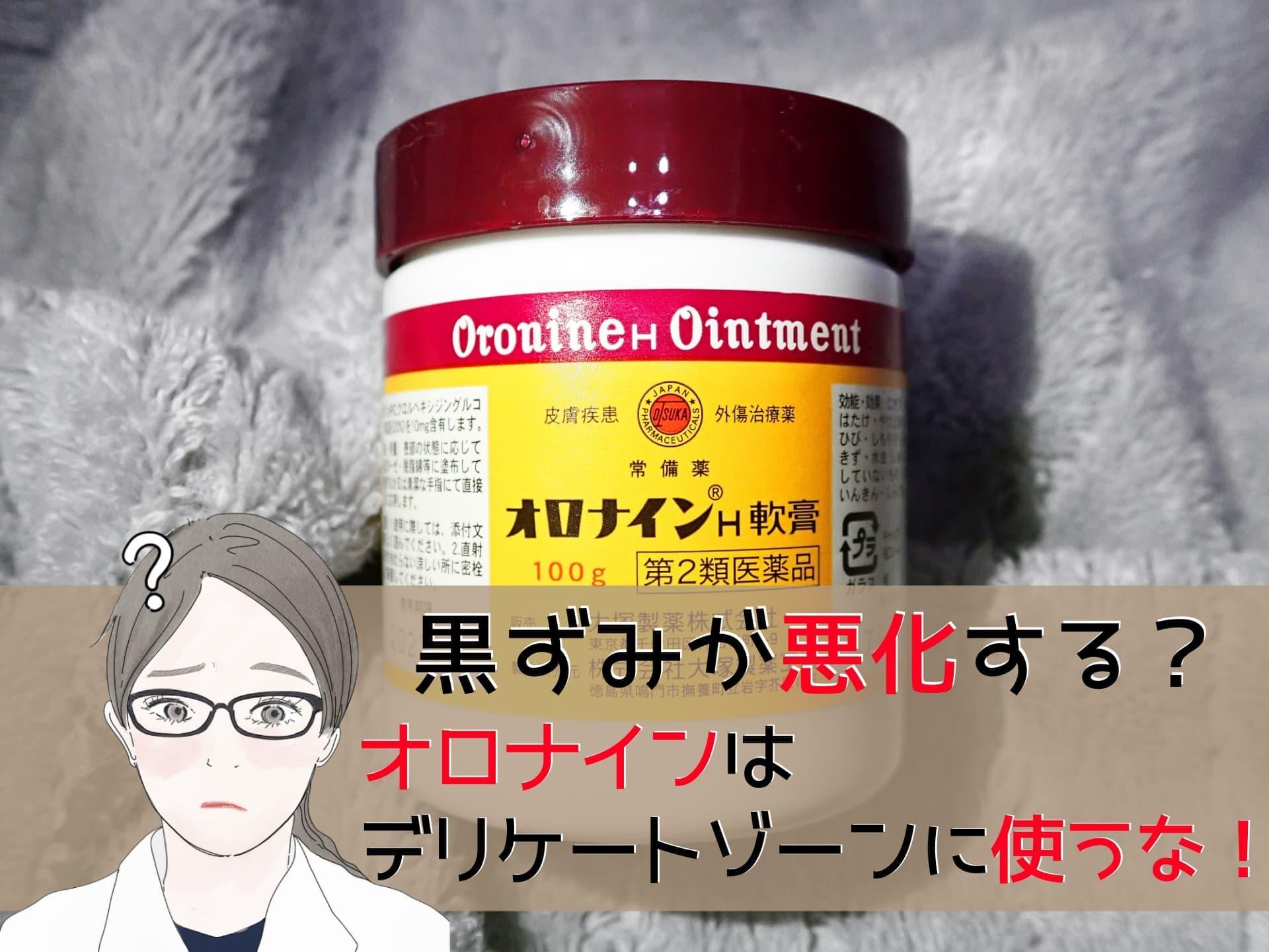 顔 オロナイン 顔の痒みにオロナインは効果がある?