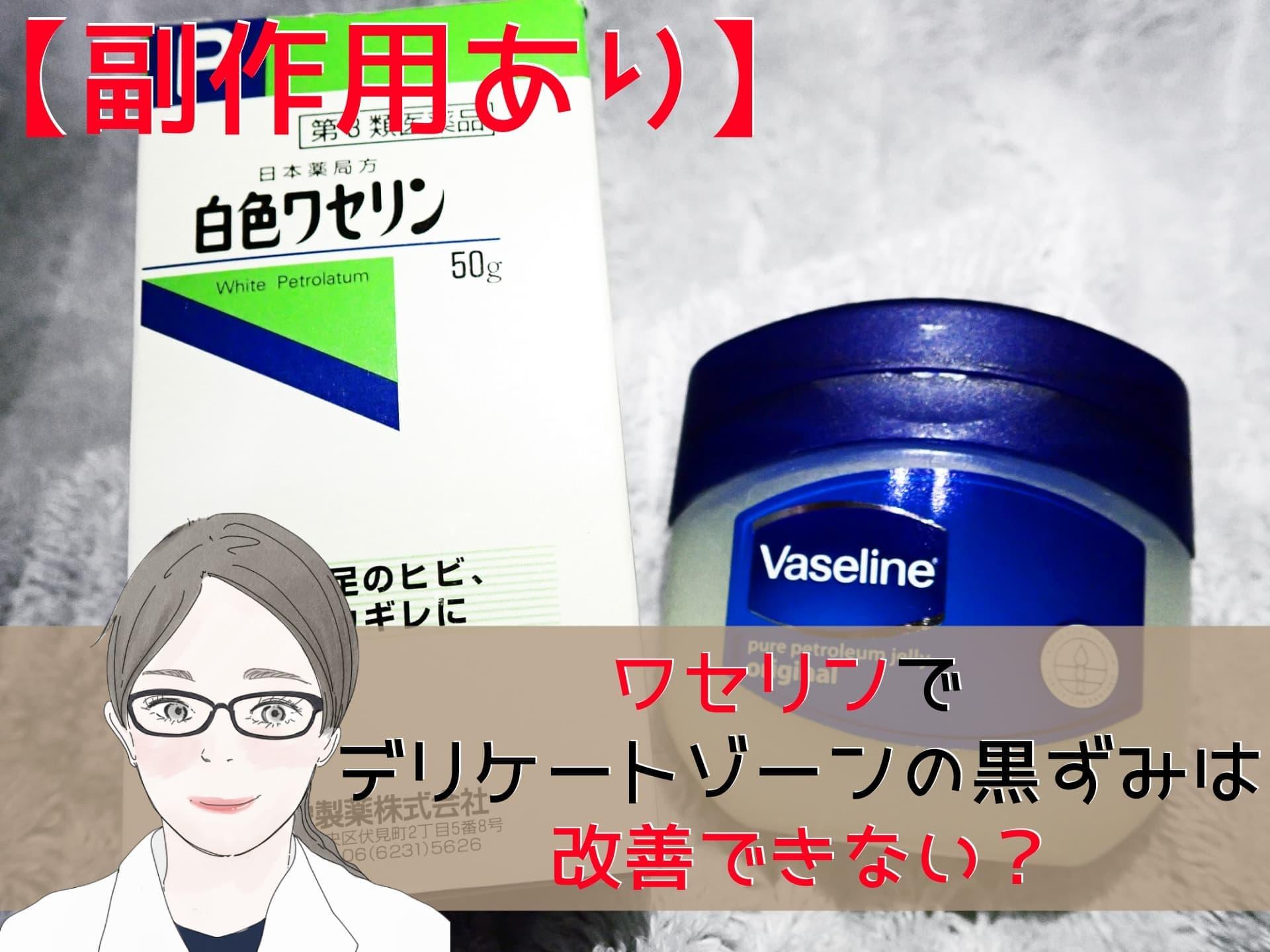 黒ずみ ワセリン 【韓国】話題のワセリンで毛穴の掃除!簡単に黒ずみサッパリ