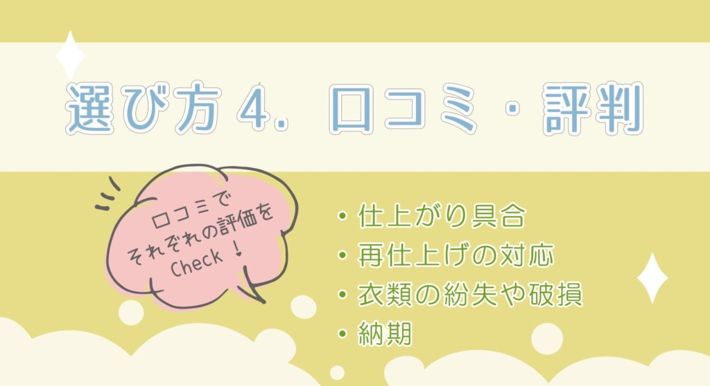 宅配クリーニングの選び方4.口コミ・評判